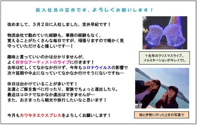 カワキタニュース4月 その4