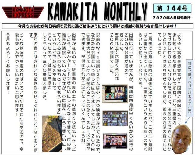 カワキタニュース6月
