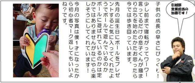 カワキタニュース9月 その3