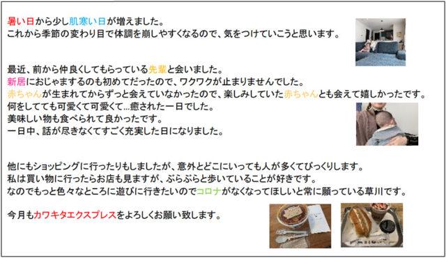 カワキタニュース10月 その4