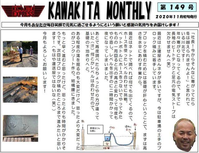 カワキタニュース11月