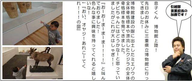 カワキタニュース12月 その3