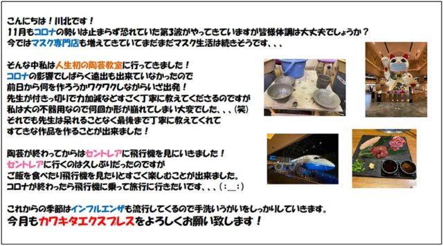 カワキタニュース12月 その4