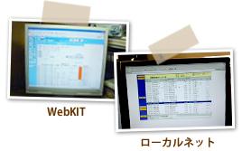 WebKITとローカルネットワーク