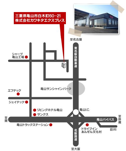 カワキタエクスプレストラックチャーター110番アクセスマップ
