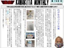カワキタニュース5月