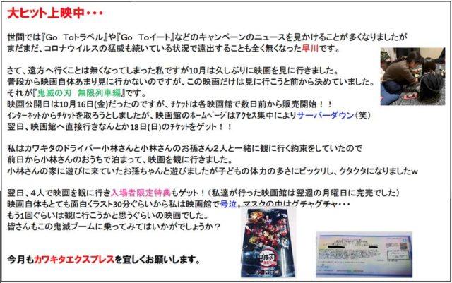 カワキタニュース11月 その4