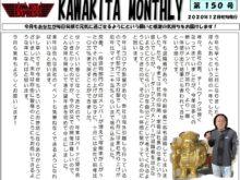 カワキタニュース12月