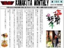 カワキタニュース1月