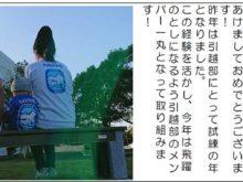 カワキタニュース1月 その3