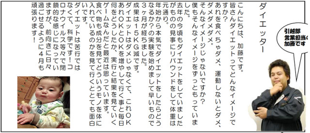 カワキタニュース4月 その3