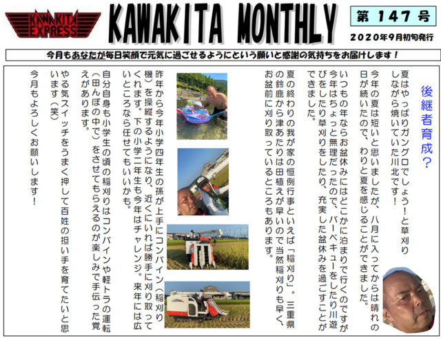 カワキタニュース9月