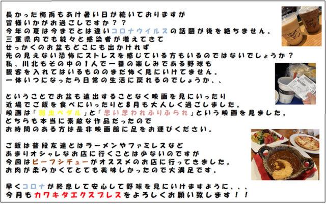 カワキタニュース9月 その4