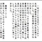 カワキタニュース12月 その2