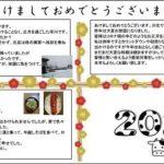 カワキタニュース1月 その4