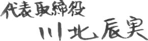代表取締役 川北辰実