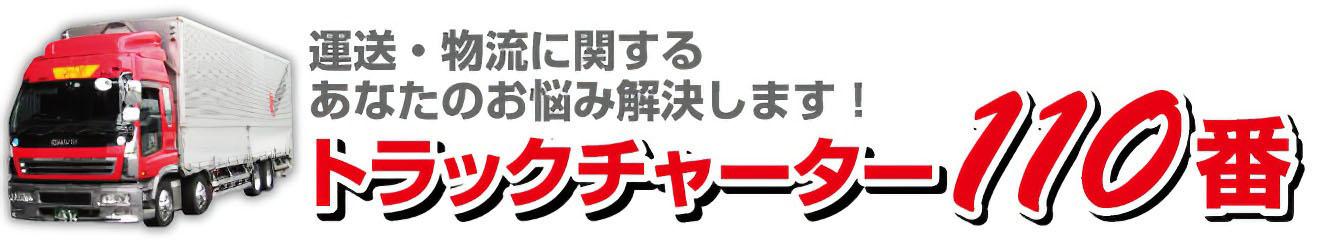 トラックチャーター便:三重県の運送会社/混載・共載・積み合せ・共配に対応