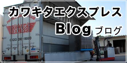 カワキタエクスプレスブログ