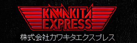 カワキタエクスプレスメインサイト