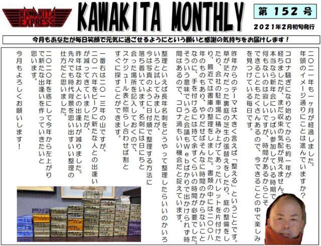 カワキタニュース2月