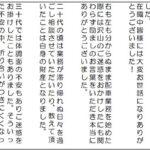 カワキタニュース2月 その3