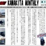 カワキタニュース3月