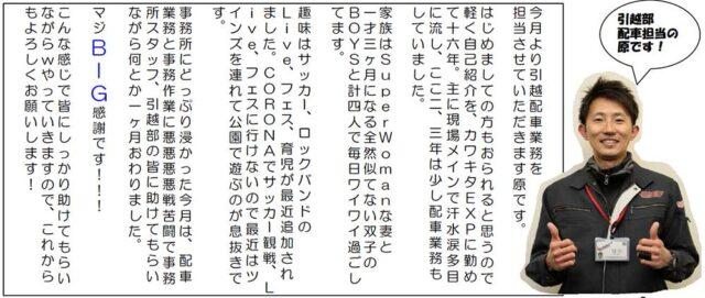カワキタニュース3月 その3