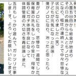 カワキタニュース5月 その3