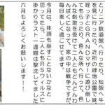 カワキタニュース6月 その3
