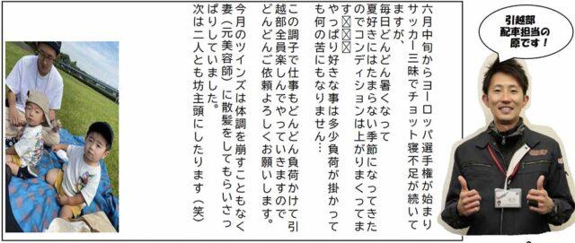 カワキタニュース7月 その3