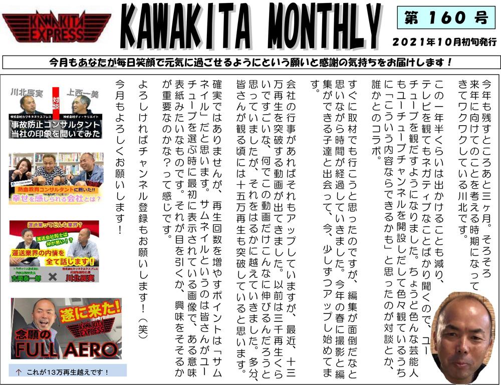 カワキタニュース社長